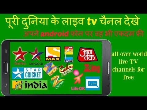 अपने Android फोन मे लाइव TV कैसे देखें star plus,sony ten1  150+ से ज्यादा चैनल thumbnail
