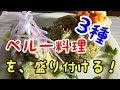 【盛り付ける】【ペルー料理 】3種 の動画、YouTube動画。