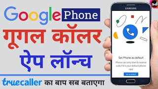 Google Phone App - Google New Phone Verified call App for truecaller    google phone app download