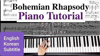 보헤미안 랩소디 OST 프레디 머큐리 피아노 배우기 무료 악보 인싸노래 피아노레슨 튜토리얼 Bohemian Rhapsody Piano (KERI Piano 케리피아노)