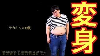 ライザップCM デカキンバージョン thumbnail