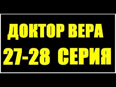 ДОКТОР ВЕРА 27,28СЕРИЯ (Сериал 2020) Доктор Віра. АНОНС И ДАТА ВЫХОДА