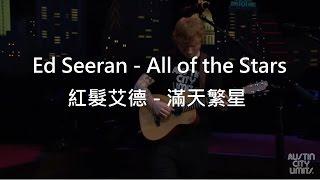 Ed Sheeran - All Of The Stars  [live] (lyrics中文翻譯)