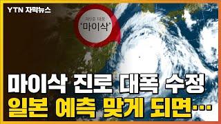 [자막뉴스] 日, 태풍 '마이삭' 진로 대폭 수정...더 두려운 예측 결과 / YTN