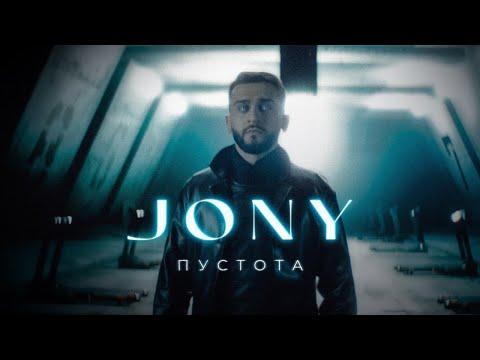 JONY - Пустота (Премьера клипа) - RAAVA MUSIC