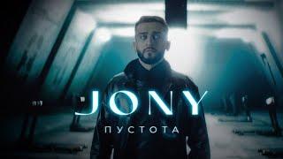 JONY - Пустота (Премьера клипа)