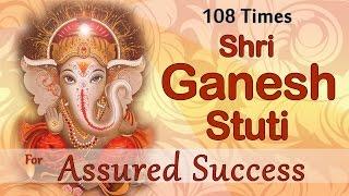 Rare Vedic Chants | Ganesh Stuti | Sada Bala Roopa | 108 Times