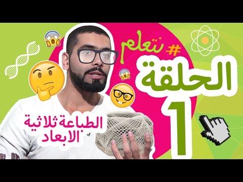 #نتعلم الطباعة ثلاثية الابعاد ح1 3D Printing  Episode1