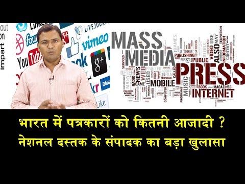 भारत में पत्रकारों को कितनी आजादी ? QUESTIONS RAISED ON MEDIA FREEDOM IN INDIA
