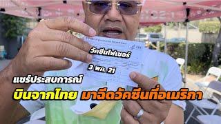 บินจากไทย มาฉีดวัคซีน (ไฟเซอร์) ที่อเมริกา ทำได้จริงหรือ?