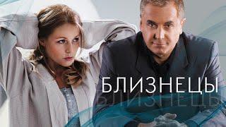 БЛИЗНЕЦЫ - Серия 1 / Детектив