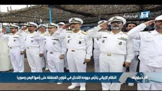 النظام الإيراني يكرس جهوده للتدخل في شؤون المنطقة على رأسها اليمن وسوريا