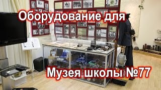 Оборудование для музея школы №77. Санкт-Петербург.(, 2014-09-23T12:18:23.000Z)