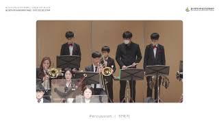 울산광역시학생교육문화회관 예술단 온라인 랜선 창단 연주…