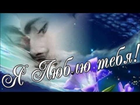 Я ЛЮБЛЮ ТЕБЯ!!Красивое признание В ЛЮБВИ! СТИХ любимому мужчине!(Видео открытка)