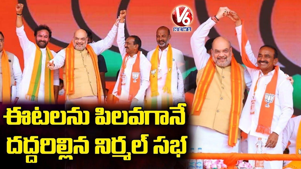 Download BJP Leader Etela Rajender Centre Of Attraction In Amit Shah Nirmal Public Meeting | V6 News