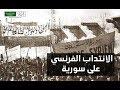الانتداب الفرنسي على سورية