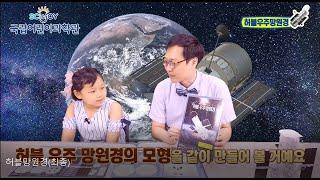 [랜선천문우주놀이터] 허블우주망원경만들기