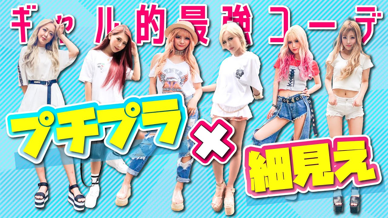 【プチプラ】1枚持ってれば誰でもマネできちゃう♡Tシャツ着こなし術を紹介!!