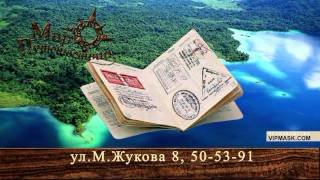 Мир Путешествий (видео ролик)(Бутик туризма