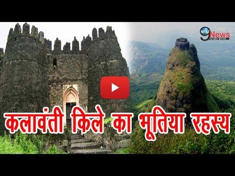 ये है भारत का सबसे खतरनाक किला, एक चूक से चली जाती है जान   India's Most Haunted Fort Kalawanti Kila
