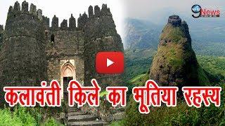ये है भारत का सबसे खतरनाक किला, एक चूक से चली जाती है जान | India's Most Haunted Fort Kalawanti Kila