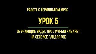 Обучающие видео про личный кабинет на сервисе ГандлярОК