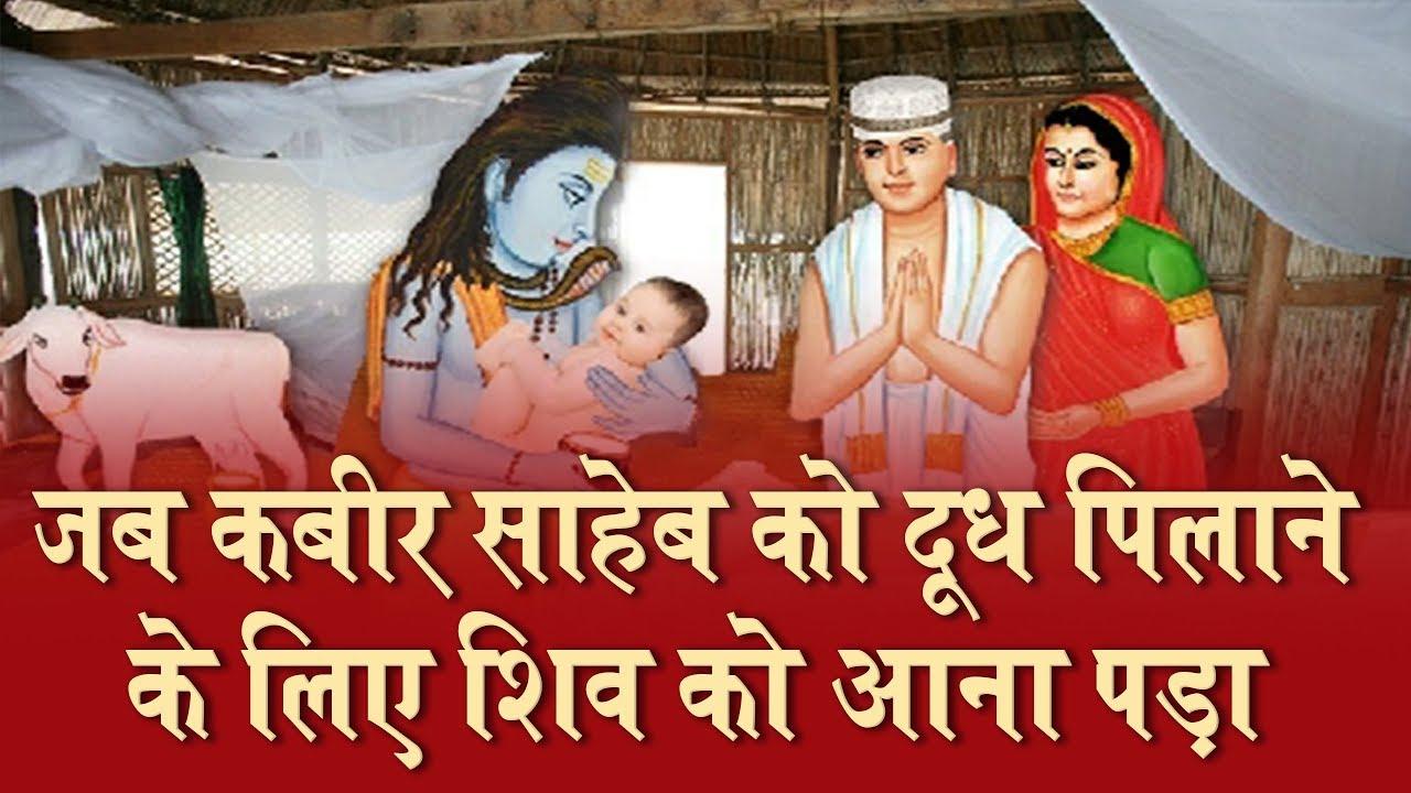 lord kabir sahib and shiv ji