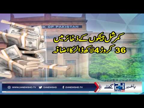 Pakistan's forex reserves desreased
