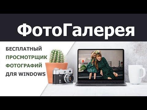 ФотоГалерея — бесплатная программа для просмотра фото