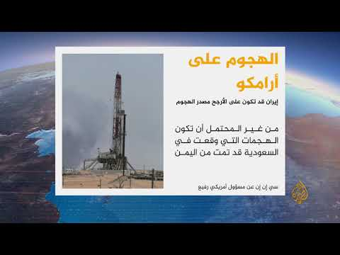 ???? ????سي إن إن: إيران قد تكون على الأرجح مصدر الهجوم على أرامكو  - نشر قبل 2 ساعة