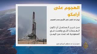 🇸🇦 🇮🇷سي إن إن: إيران قد تكون على الأرجح مصدر الهجوم على أرامكو