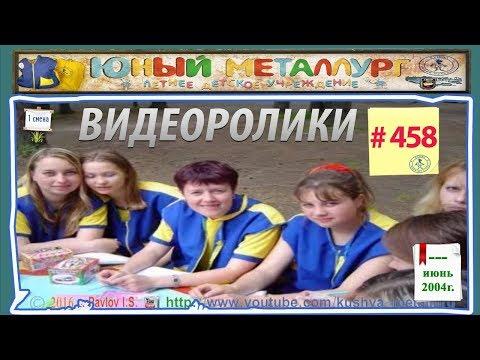 # 458   Видеоролики (ВР)  1 смена 2004 г.