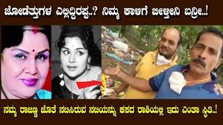 ನಟಿ ಜಯಮ್ಮ ಶವ ಕಸದ ರಾಶಿಯಲ್ಲಿ .. ಸಾರ್ವಜನಿಕಾರು ಮಾಡಿದ್ದು ನೋಡಿ   B Jaya   Kannada News