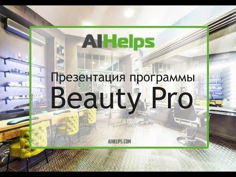 Презентация программы Beauty Pro