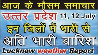 11, 12 July 2020 : Lucknow Weather Report : उत्तर प्रदेश के मौसम का हाल व पूर्वानुमान : Mausam