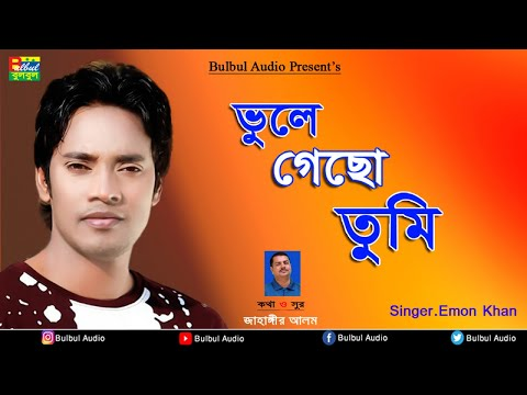 Emon Khan - Vule Geso Tumi | Bangla Song | Bulbul Audio | Official Audio Song