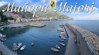 Италия:  Майори (Maiori)