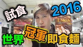 【識食之人】試食2016冠軍即食麵