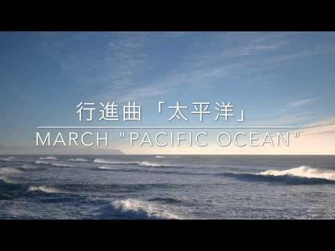 """行進曲「太平洋」 / March """"Pacific Ocean"""""""