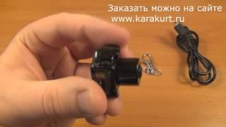 Самая маленькая видеокамера с записью(Купить этот и многие другие товары вы можете на сайте www.karakurt.ru Быстрая доставка по Москве, Подмосковью и..., 2015-07-14T19:49:48.000Z)