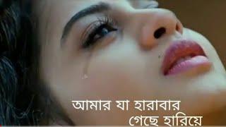 Amar ja harabar gece hariye bangla song old various