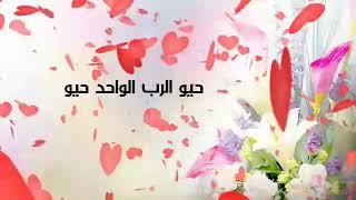 اهل الراية/حيو الرب الواحد حيو/ مع الكلمات/ تصميم امير الحب /