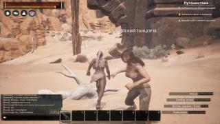 Conan Exiles Ловля именных рабов за пару часов