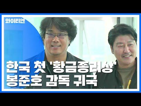 칸영화제 '황금종려상' 봉준호 귀국 / YTN