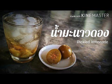 Early-Retired น้ำมะนาวดอง หวานหอม สดชื่น 절인 레모네이드
