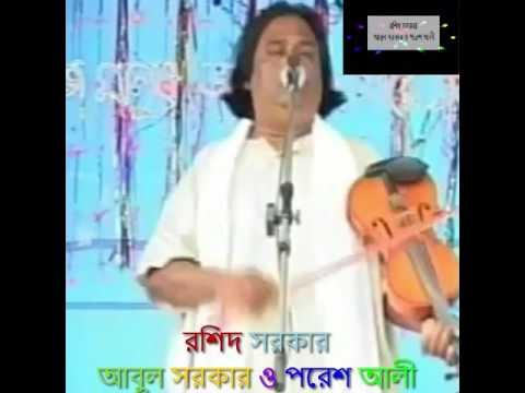 ABUL SORKAR & ROSHID SORKAR PALA BAUL SONG GURU & SISSO 2017 রশিদ সরকার আবুল সরকার ও পরেশ আলী