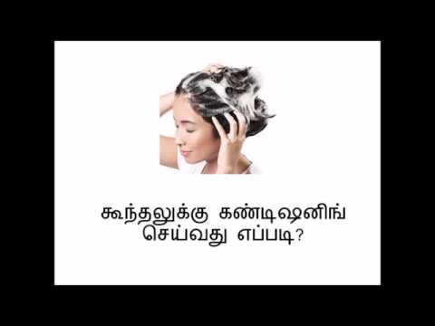 easy tips to apply conditioner to your hair tamil  i like