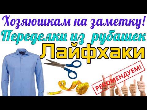 Что можно сшить из мужской рубашки - лайфхаки