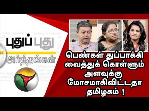Puthu Puthu Arthangal:பெண்கள் துப்பாக்கி வைத்துக் கொள்ளும் அளவுக்கு மோசமாகிவிட்டதா தமிழகம் !